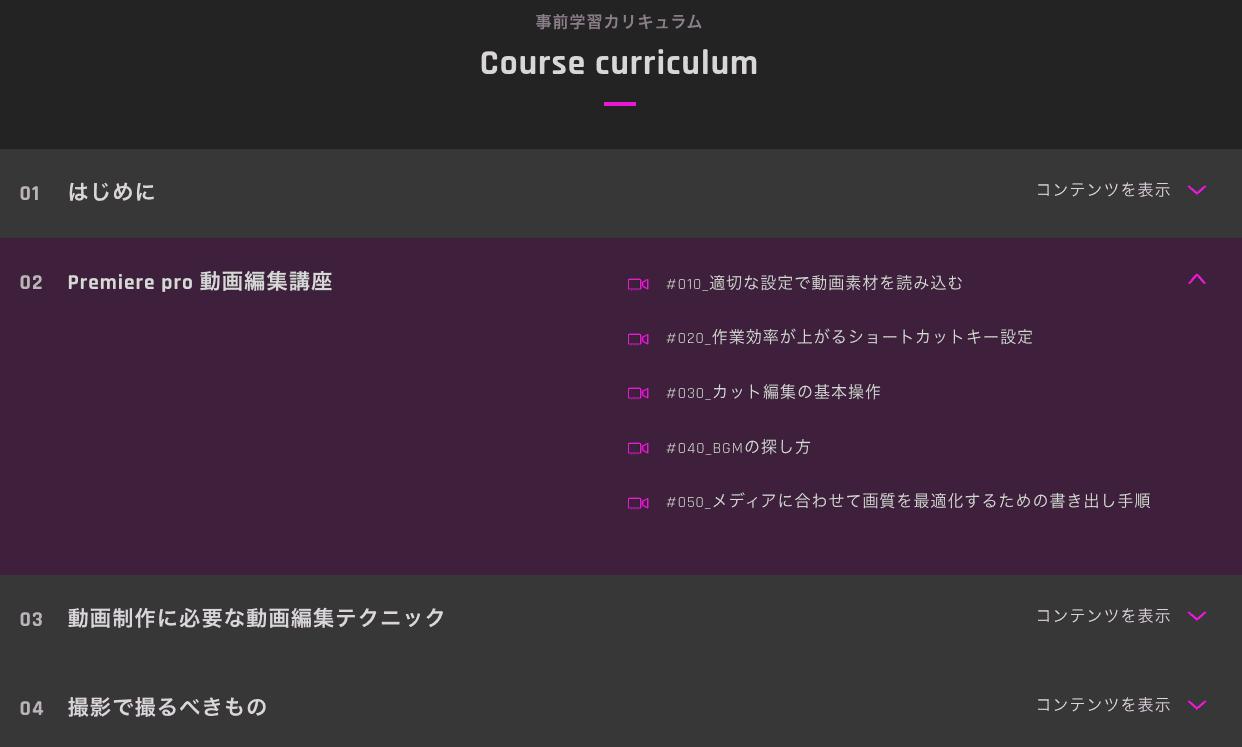 沖縄動画合宿事前コース  (1)